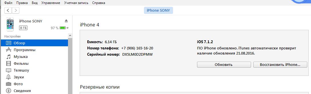 Iphone şifremi unuttum Ne yapacağını bilmiyor musun