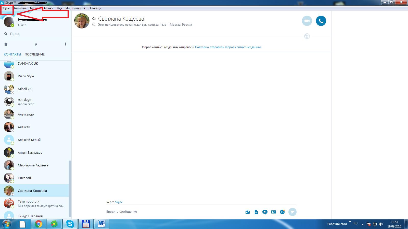 Cómo recuperar Lost Skype. Cómo restaurar Skype en su computadora ...