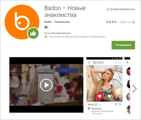 Hook up App Téléchargement gratuit