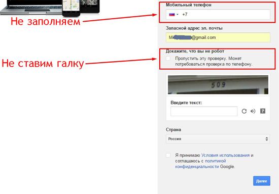 щетину как правильно регистрироваться в гугл аккаунте Коды нужно вводить