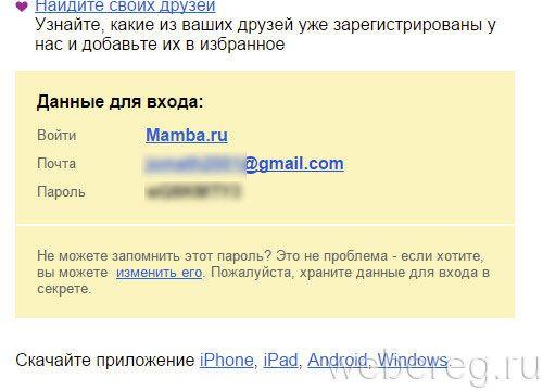 Мамба почта и пароль