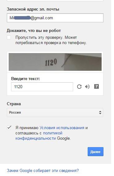 правильно как правильно регистрироваться в гугл аккаунте нужно