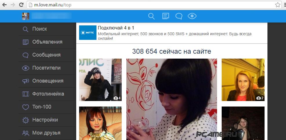 Как сделать фотографию главной на знакомствах в mail ru знакомства мамбы в 2009 году