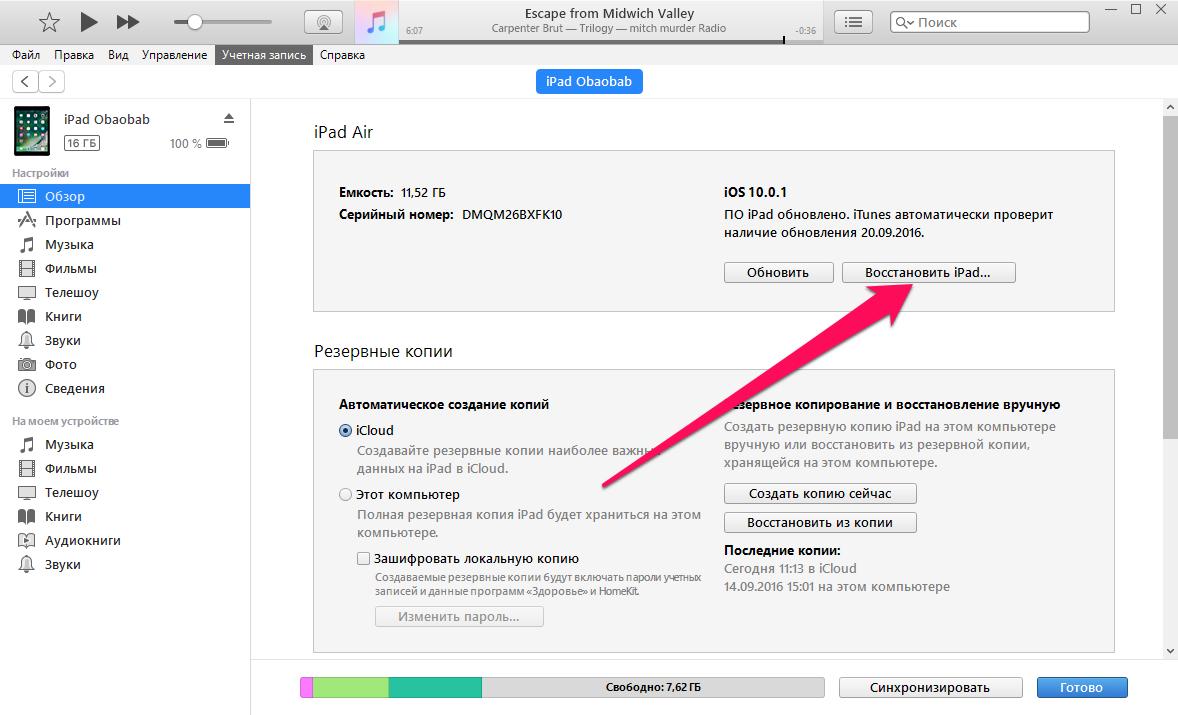 Как сделать бэкап на ipad mini