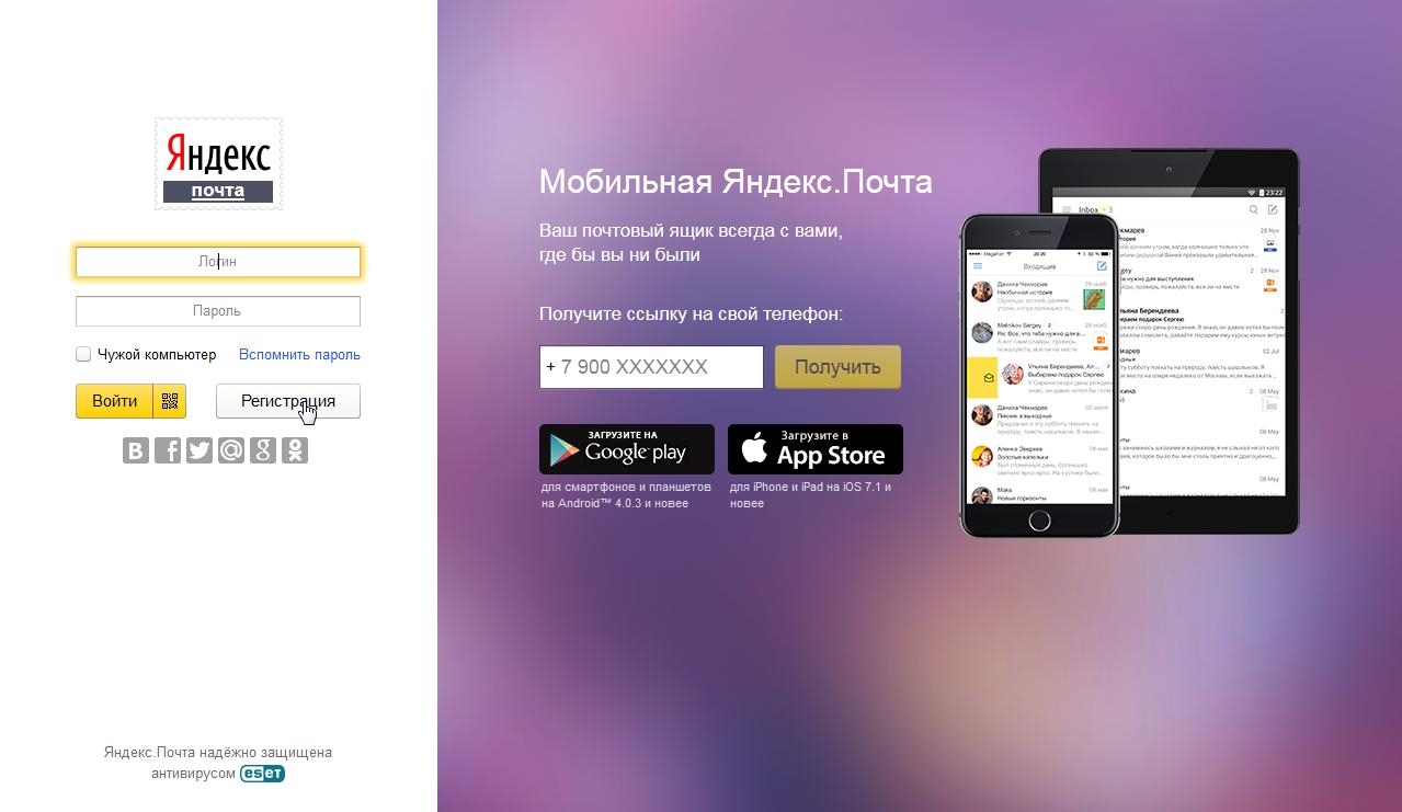 Yandex ile yeni bir posta kutusu nasıl oluşturulur Yandex adresinde posta kutusu oluşturma talimatları