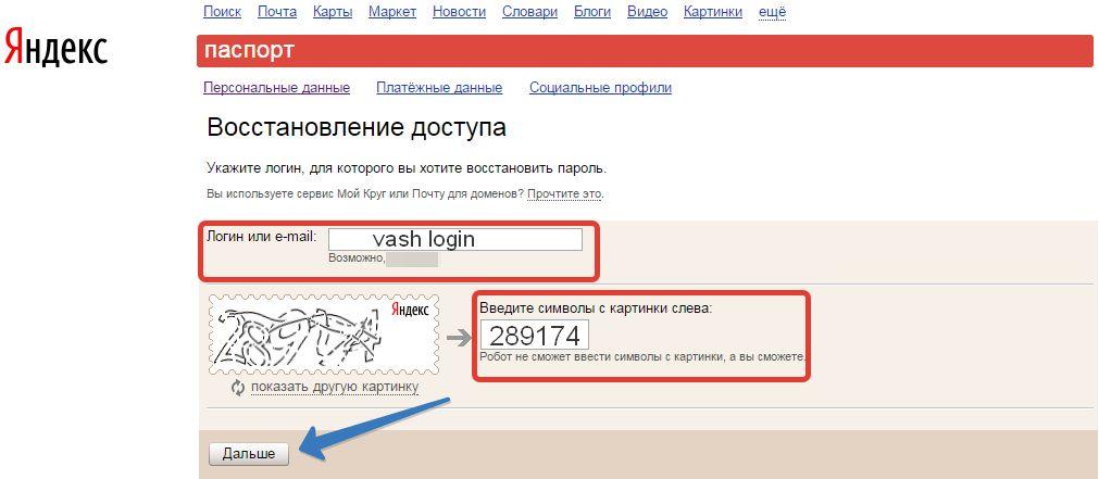 Yandex E-Mail-Passwort-Wiederherstellung durch den Support