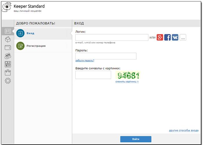 Как зайти в вебмани если забыл пароль